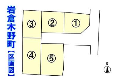 【区画図】岩倉木野町5区画(1号地)