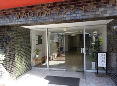【エントランス】MAC青南マンション