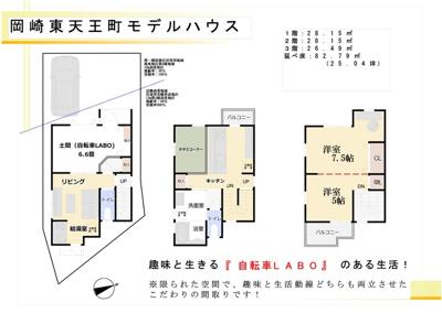 岡崎東天王町 新築戸建(モデルハウス)