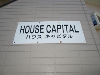 ハウスキャピタル