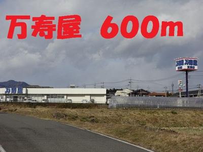 万寿屋まで600m