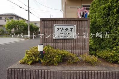 【エントランス】アトラス