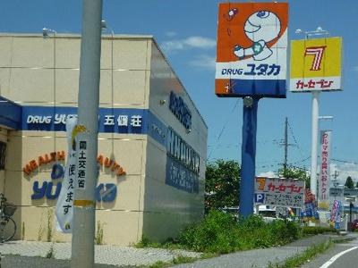 ドラッグユタカ 五個荘店(1074m)