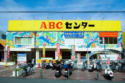 【外観】ABCセンター
