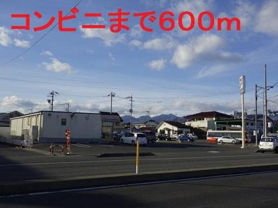 コンビニまで600m