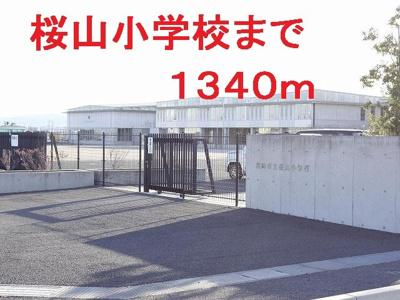 桜山小学校まで1340m