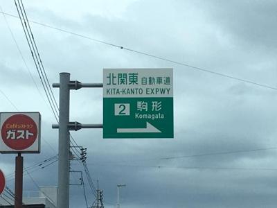 北関東自動車道駒形ICまで860m