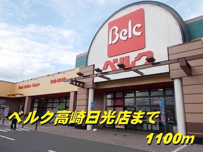 ベルク高崎日光店まで1100m