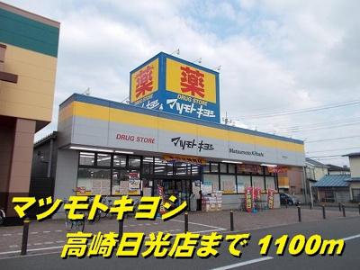 マツモトキヨシ高崎日光店まで1100m