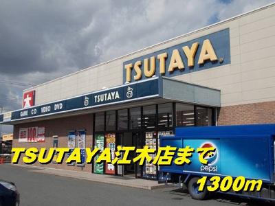 TSUTAYA江木店まで1300m