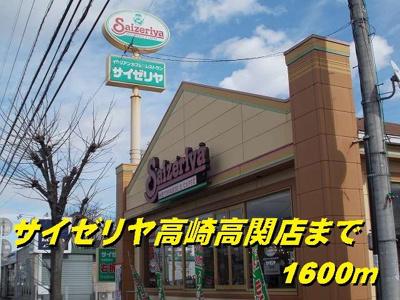 サイゼリヤ高崎高関店まで1600m