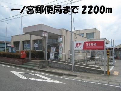 一ノ宮郵便局まで2200m