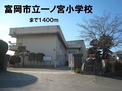 富岡市立一ノ宮小学校まで1400m