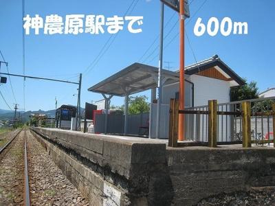 神農原駅まで600m