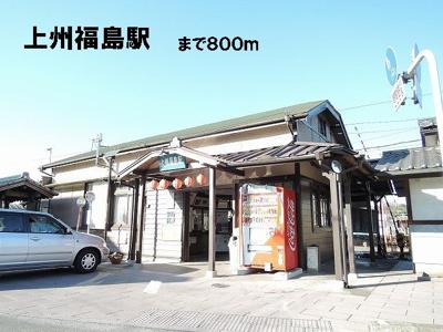 上州福島駅まで800m