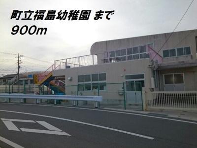 町立福島幼稚園まで900m