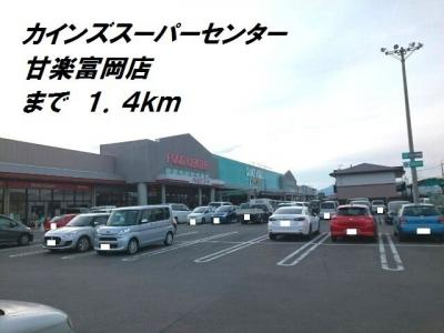 カインズスーパーセンターまで1400m
