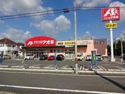 クスリのアオキ総社店まで962m