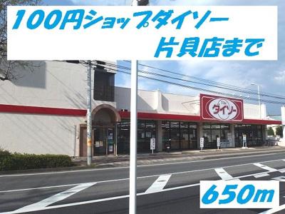 100円ショップダイソー片貝店まで650m