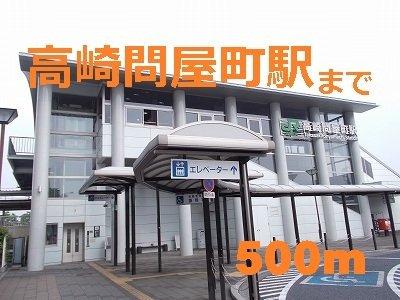 JR高崎問屋町駅まで500m