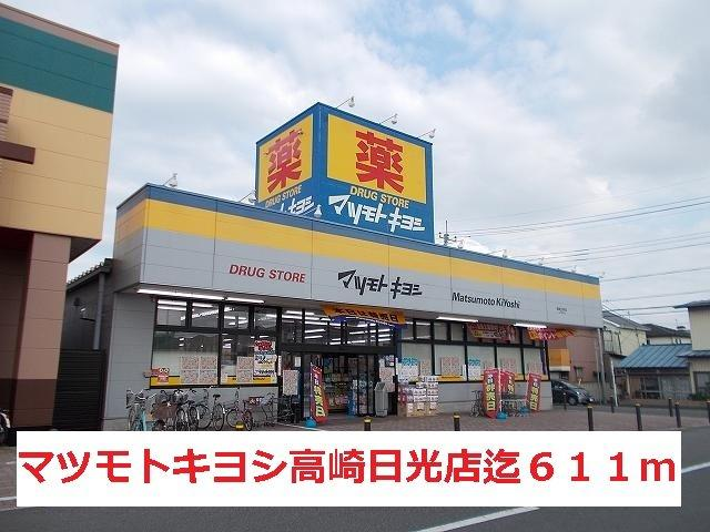 マツモトキヨシまで611m