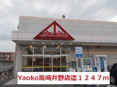 yaokoまで1247m