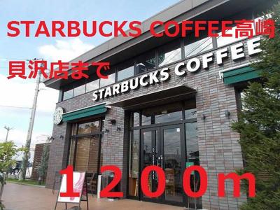 スターバックスコーヒーまで1200m