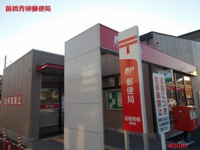 前橋青柳郵便局まで400m