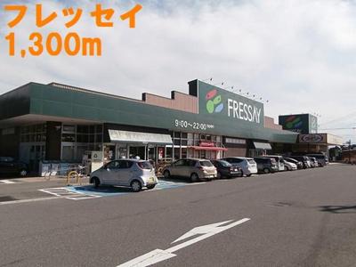 フレッセイまで1300m