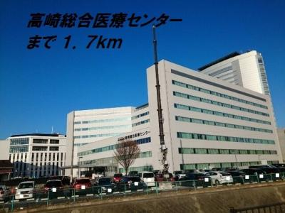 高崎総合医療センターまで1700m
