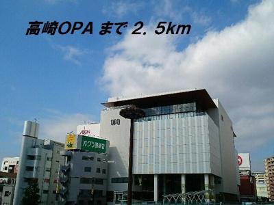 高崎OPAまで2500m