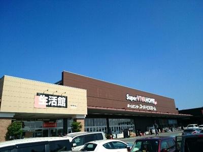 スーパービバホーム高崎店まで1300m