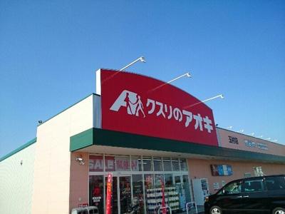 クスリのアオキ玉村店まで1100m