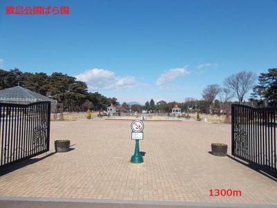 敷島公園ばら園まで1300m