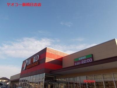 ヤオコー前橋日吉店まで900m