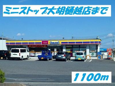 ミニストップ大胡樋越店まで1100m