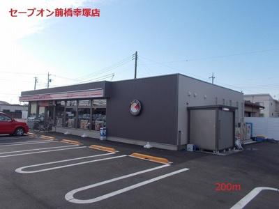 セーブオン前橋幸塚店まで200m