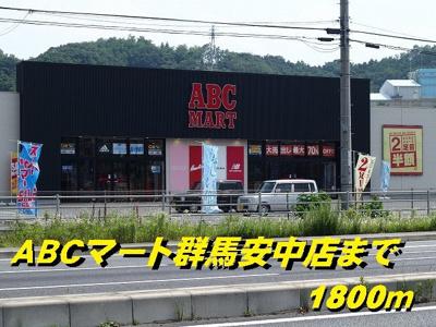 ABCマート群馬安中店まで1800m