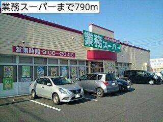業務スーパーまで790m