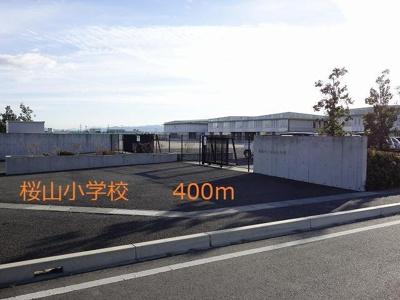 桜山小学校まで400m