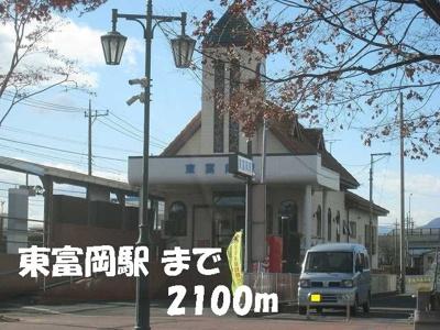 東富岡駅まで2100m