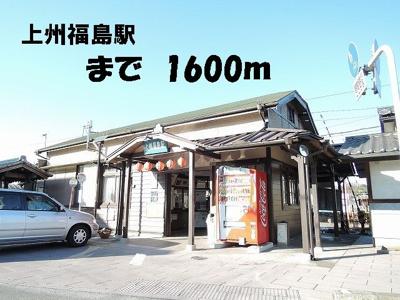 上州福島駅まで1600m