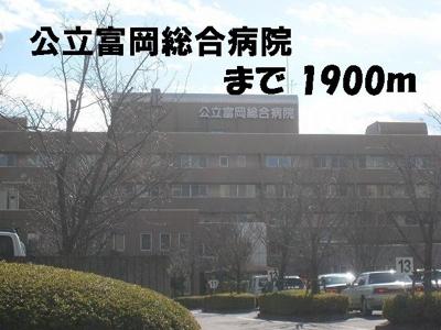 公立富岡総合病院まで1900m