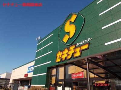 セキチュー前橋関根店まで1200m