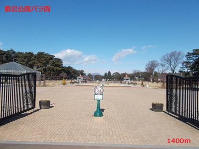 敷島公園バラ園まで1400m