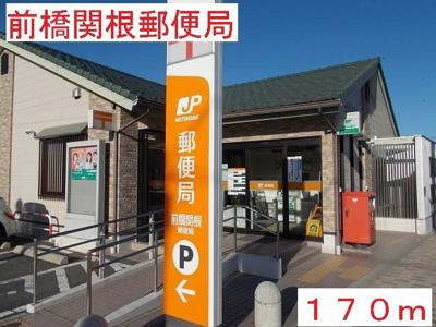 関根郵便局まで170m