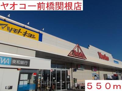 ヤオコー前橋関根店まで550m
