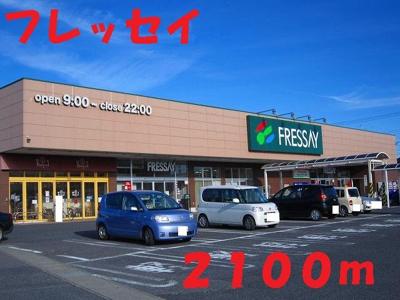フレッセイまで2100m