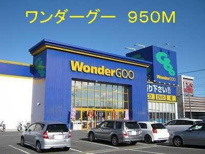 ワンダーグーまで950m