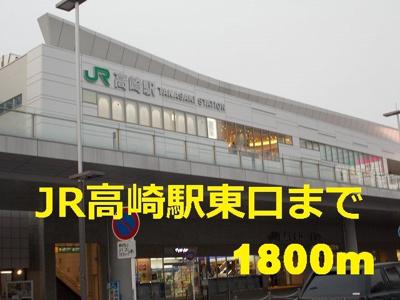 JR高崎駅まで1800m